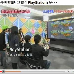 『ぷっすまSP』で偶然なる珍事! 『マリオカート』を遊んでいる最中に「提供 PlayStation」のテロップが……