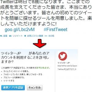 【注意】「Twitterは明日で8歳になります」という公式を騙るスパムツイートにご注意!