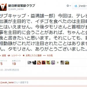 首相動静に「タモリさん」が登場! 何故か「イチゴ」にこだわる朝日新聞官邸クラブ
