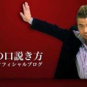 出川哲朗は正月に奥さんと意見が合わず別れていた!