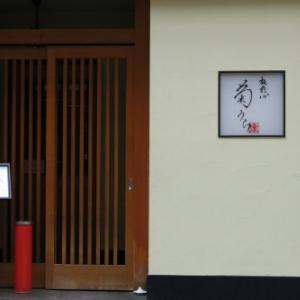 新宿ランチ:人気日本料理店でワンランク上の昼食を! ーー板前心 菊うら(味★4 ボリューム★5)