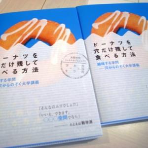"""「ドーナツを穴だけ残して食べる方法とは?」 ネットの""""穴談義""""に大阪大学が真面目に応えた本が話題!"""