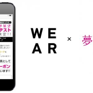 通販ブランドの参加は初! 『夢展望』がファッションアプリ『WEAR』と連携
