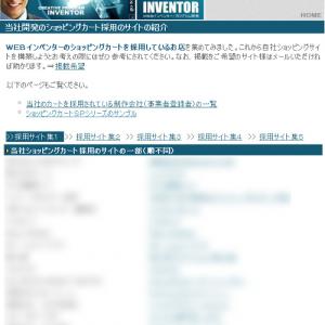 メッセサンオーのスクリプトを開発した会社が「採用サイト」を隠し始める!