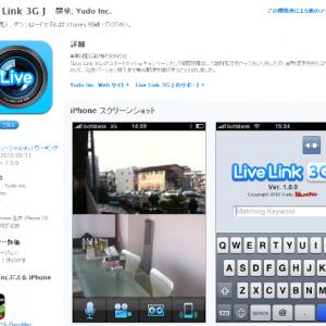 AppStoreのレビューが出会い系の巣窟に! iPhoneアプリが出会い系みたいな使われ方?