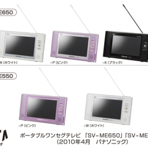 お風呂で使える防水ワンセグテレビ『ビエラ・ワンセグ SV-ME650/ME550』