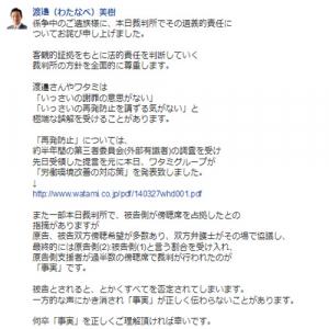 ワタミ過労自殺訴訟「ワタミ社員が傍聴席を占拠」の情報で騒然 渡辺美樹議員は『Facebook』で弁明