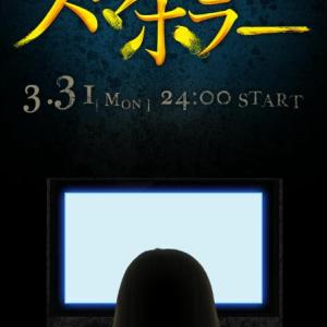 【アプリ】テレビとスマホが連動する『スマホラー劇場』が3月31日の24時から放送