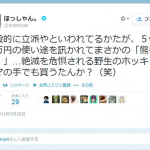 8億円借入問題の渦中の渡辺喜美議員 「大きい熊手を買った」がネットで大反響