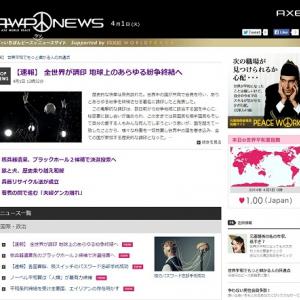 男性化粧品ブランド『AXE』がウソニュースサイトをオープン!? 『AWP News』で世界平和を発信