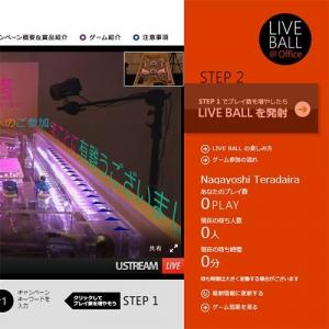 本物のピンボールマシンを生中継で遊べる! マイクロソフトの新感覚ゲームキャンペーン『Live Ball @ Office』