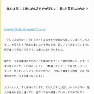 日本は民主主義なのに「自分が正しい主義」が蔓延したのか?(中部大学教授 武田邦彦)