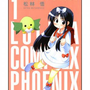 ロシアにロリコン文化が浸透!? 日本漫画『ロリコンフェニックス』ロシアで大人気