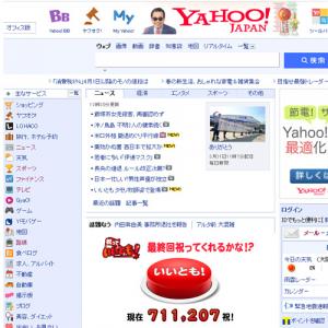 『笑っていいとも!』最終回 『Yahoo!』のトップページは『祝っていいとも!』仕様に