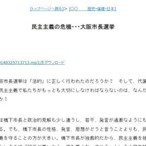 民主主義の危機・・・大阪市長選挙(中部大学教授 武田邦彦)