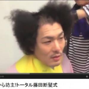 「坊主になるなんて中学校以来」 トータルデンボス藤田さんの断髪動画が『デイリーよしもと』で公開