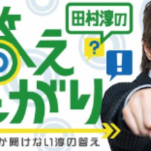 【Q&A】田村淳の答えたがり! 「異性の友達」他2本