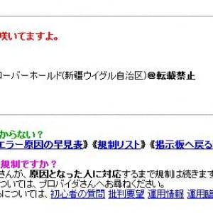 """ひろゆきが「2ch乗っ取られた」と発表 → """"2ch.sc""""をNGワードに指定し書き込めなくする"""
