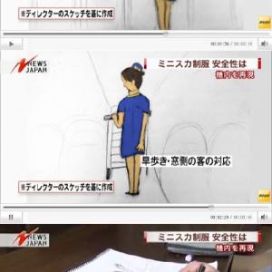 スカイマークのミニスカ制服を取材したフジテレビスタッフのデッサンが酷い 折角のミニスカが……