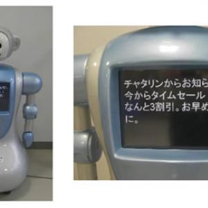 『Twitter』でつぶやいたらロボットがしゃべる!『Twitter ライブロボットシステム』