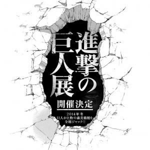 『進撃の巨人展』開催決定! この冬、上野の森美術館は巨人に侵略される