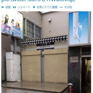 秋葉原駅前で年中閉店セールしているお店が実際に閉店! 寂しいよ……