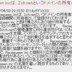 現『2ちゃんねる』管理人のJimがメッセージを発表 西村博之の意見と対立