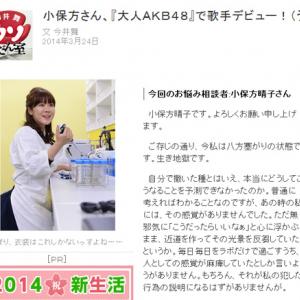 小保方さんのウソ記事で炎上の朝日新聞デジタル 今井舞「ウソうだん室」打ち切りで過去記事も削除