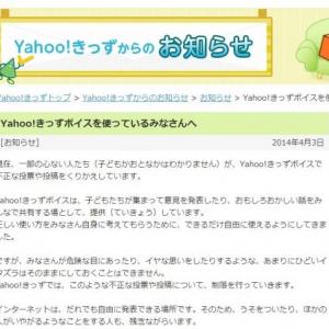 「Yahoo!きっずボイス」が不正投票などの行為をやんわりと注意!「卒業の思い出づくり」⇒「何もしない」など