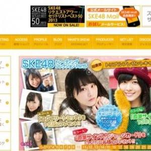 SKE48の公式サイトにより「運営推し」メンバーが判明!ソースを表示!