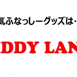 【キデイランド】ゆるキャラ降臨! 人気ふなっしーグッズ10