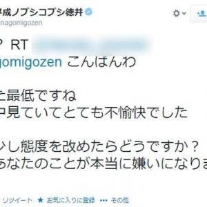 『逃走中』に出演した平成ノブシコブシ徳井さんの『Twitter』が炎上 鈴木拓さんに続きクズ役に