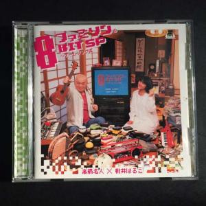 ピコピコのファミコンサウンドにのせ高橋名人と桃井はるこさんが絶妙なコラボ『ファミソン8BIT SP~ゲームソング編』