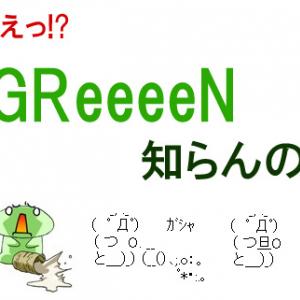 フジテレビ記者が長洲未来にダメ出しされる!「日本人なのにGReeeeN知らないなんて信じられない」