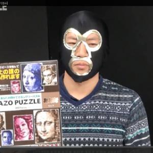 【動画】誰の顔でもパズルになる!? 『横山緑』をパズルで作ってみた