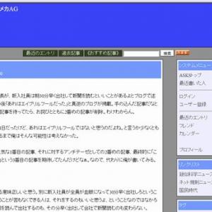 早朝新聞問題(メカAG)