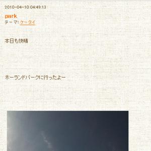 東原亜希がブログに「ホーランドパーク行ったよ」と書いた当日ポーランド政府専用機墜落
