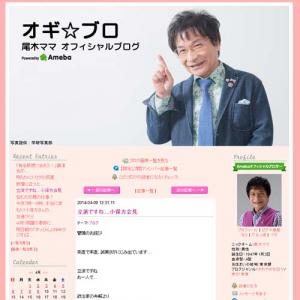 尾木ママブログ「誠実さがにじみ出ています」会見した小保方晴子さんを賞賛