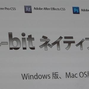 【Adobe CS5】64bit化した『Premiere』『AfterEffects』は動画編集の福音となるか