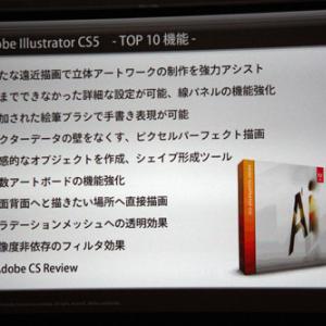【Adobe CS5】バージョン15はダテじゃない!『Illustrator CS5』はベクターを超えたベクター!?