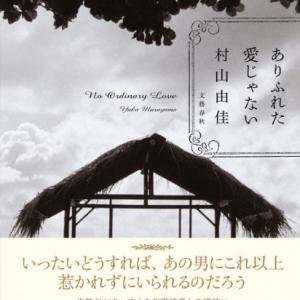 【新刊レビュー】村山由佳著作『ありふれた愛じゃない』  大人の女性のための熱く甘美なラブストーリー