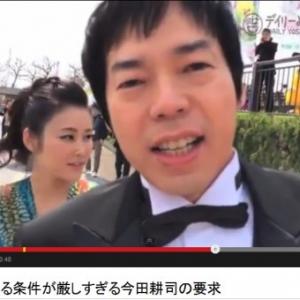 結婚相手の条件でひんしゅくの今田耕司さん デイリーよしもとでスタッフに「タレント紹介して」
