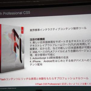 【Adobe CS5】より使いやすくより易しく『Flash Professional CS5』はクリエーターの未来を開く