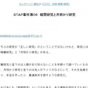 STAP事件簿06 暗闇研究と月明かり研究(中部大学教授 武田邦彦)