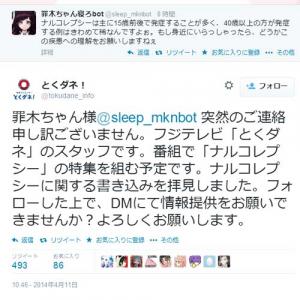 『とくダネ!』の公式アカウントが『Twitter』でダンガンロンパキャラのbotに取材を申し込んで話題に