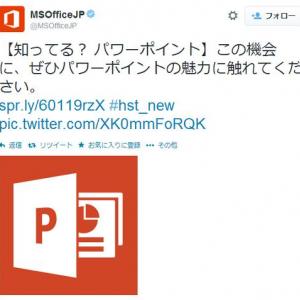 マイクロソフトの公式Twitterが古舘伊知郎の「パワポ知らない」をネタにツイート シャープまで…