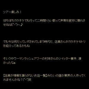 ゴールデンボンバー鬼龍院翔さん 「店員が情報を漏らさないお店一覧」作成を切望!?