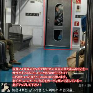 韓国人が電車の連結部分で連結猥褻行為 その行為を写メに撮られ批難される
