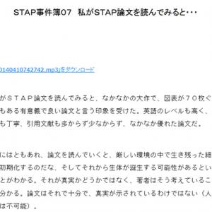 STAP事件簿07 私がSTAP論文を読んでみると・・・(中部大学教授 武田邦彦)