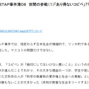 STAP事件簿08 世間の参戦(1)「あり得ないコピペ」??(中部大学教授 武田邦彦)